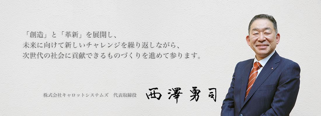 株式会社キャロットシステムズ 代表取締役 西澤 勇司