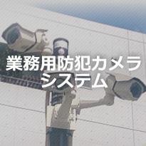 業務用防犯カメラシステム