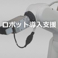 ロボット導入支援