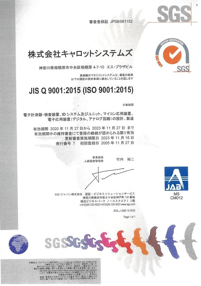 JIS Q 9001:2000(ISO9001:2000)認証の審査登録証